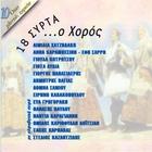 18 Sirta...The Dance