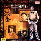 Best of Rupankar Vol. 1