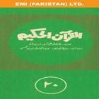 Al-Quran Al-Hakeem  20