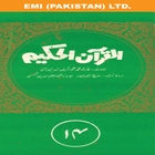 Al-Quran Al-Hakeem  14