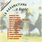 18 Καlαματιανα...The Dance