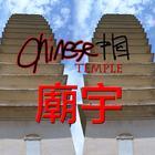 Chinese Spirit