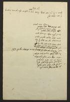 Notes by Salomon Brann, circa 1878