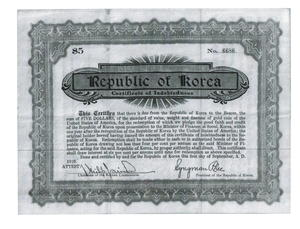 $5 US Bond, no. 6686, to Support the Republic of Korea