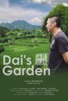 Dai's Garden