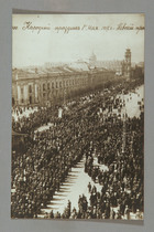 Demonstration of Soldiers' Wives Nevsky Square. On the Banner,
