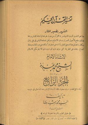 تفسير القرآن الجزء الرابع