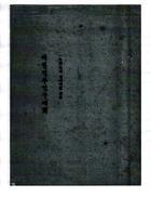 1949 Nyeonlaedae haelok: Daehan Inbu Ingu Jaehae [1949 Annual Report of the Korean Women's Relief Society]